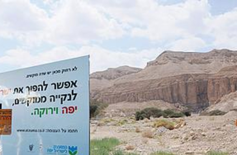 Landmine warning billboard (photo credit: Mine-Free Israel)