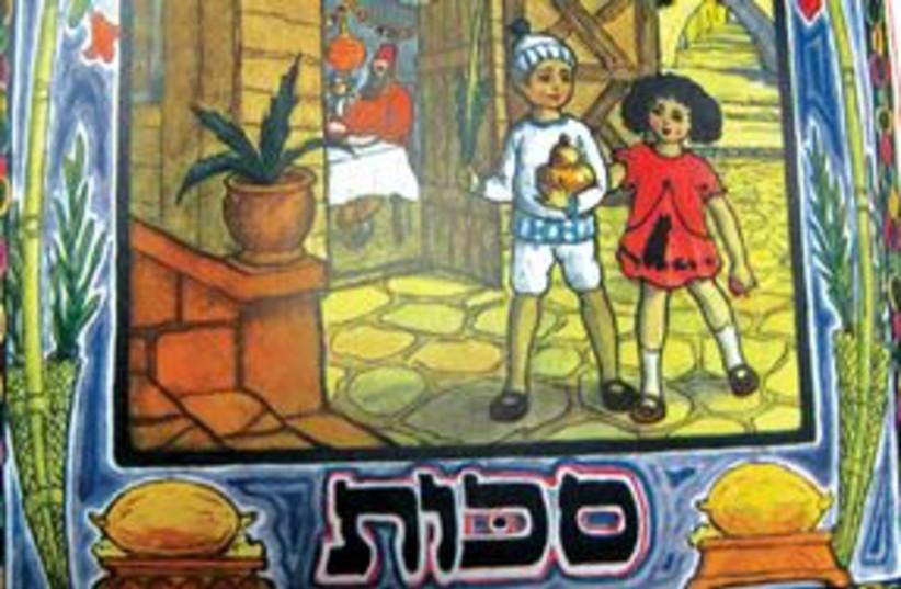311_children sukkot (photo credit: Courtesy of David Geffen.)