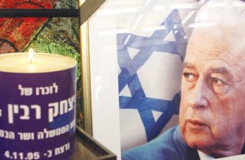 311_Rabin memorial (photo credit: Ariel Jerozolimski)