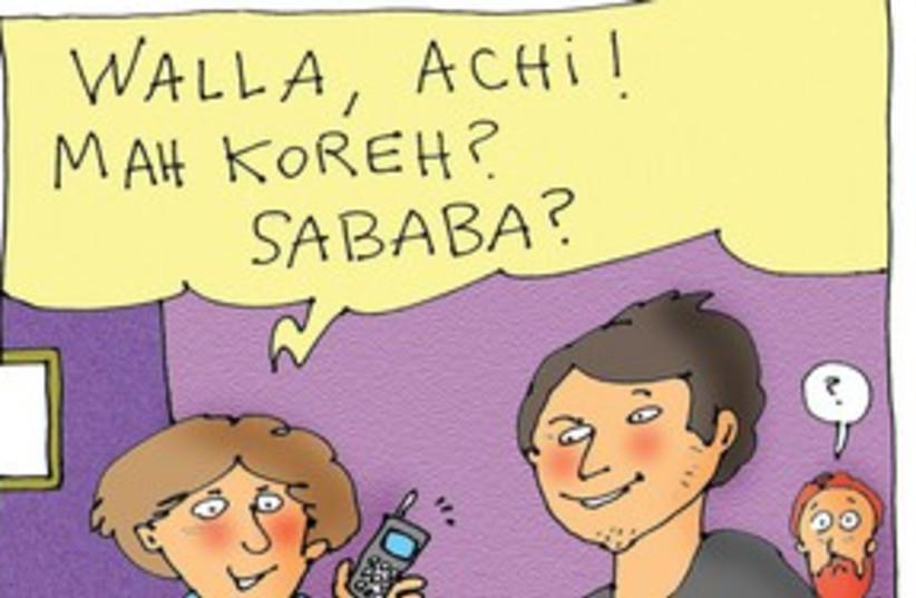 Talking Cartoon 311 (photo credit: Courtesy)