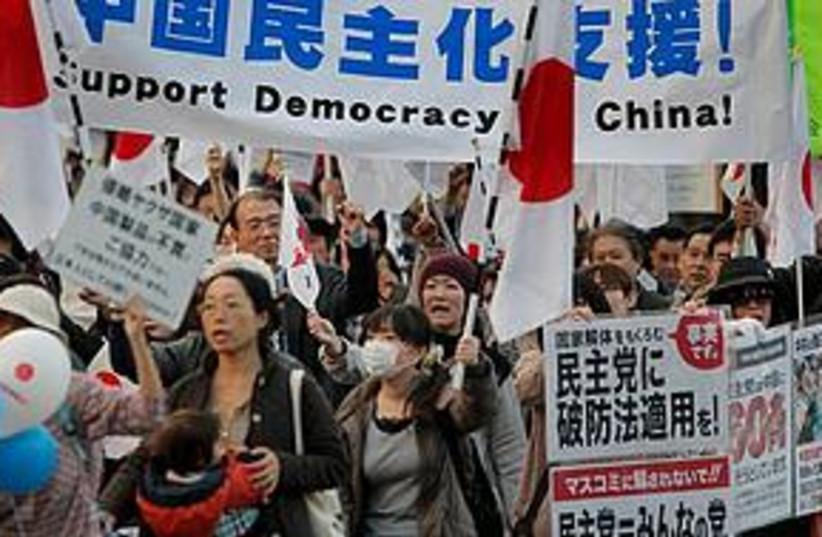 anti-china protest japan (photo credit: Associated Press)