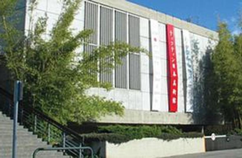 japanese museum 311 (photo credit: Israel 21c)