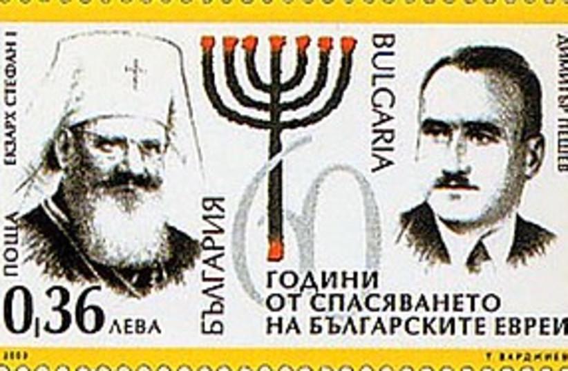 Bulgarian stamp 311 (photo credit: Leadel)