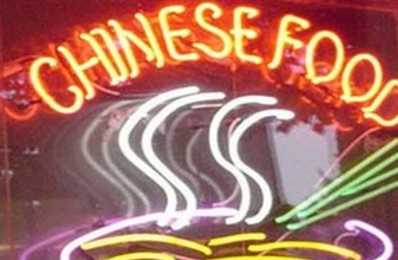 chinese food sign_311 (photo credit: Courtesy)