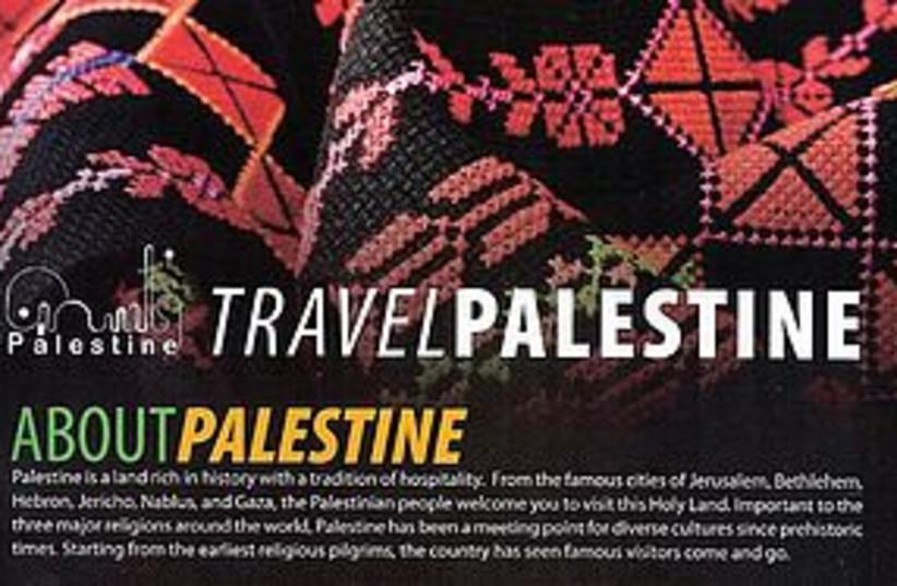 travel palestine 311 (photo credit: courtesy)