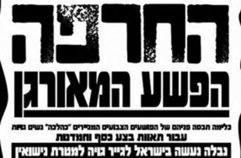 Bnei Brak conversion sign 311 (photo credit: Courtesy)