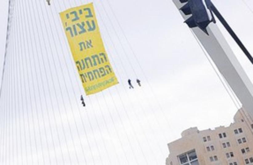 Greenpeace protest on Jerusalem bridge 311 (photo credit: David Bar-Sela)