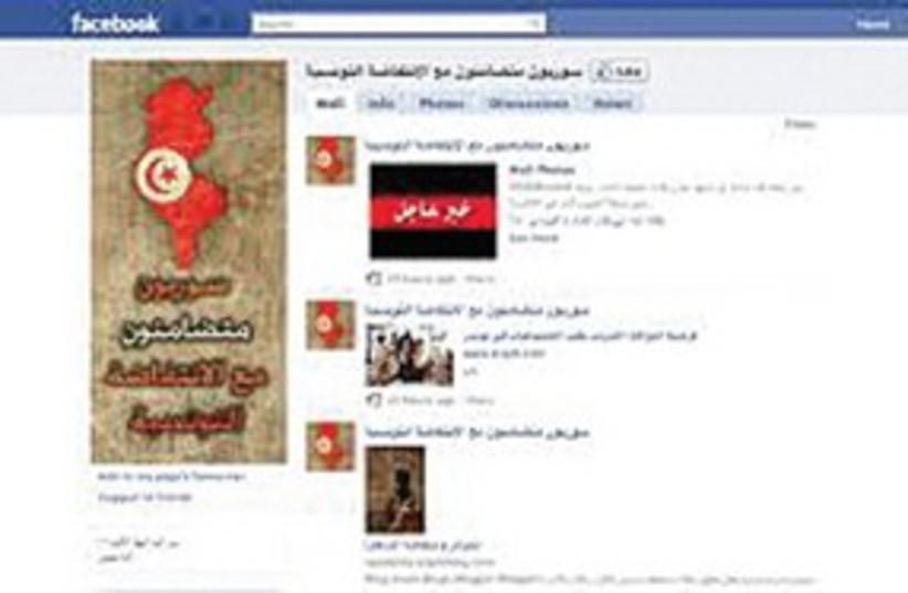 Tunisia Facebook 311 (photo credit: Courtesy)