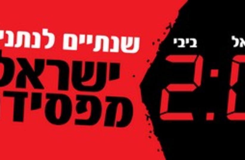 Kadima bumper sticker 311 (photo credit: Courtesy)