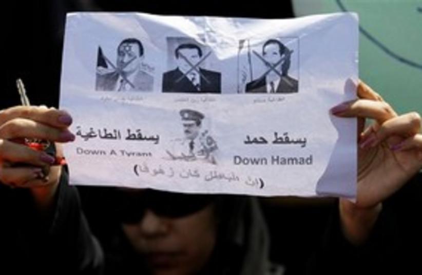 Bahrain Protester 311 (photo credit: Associated Press)