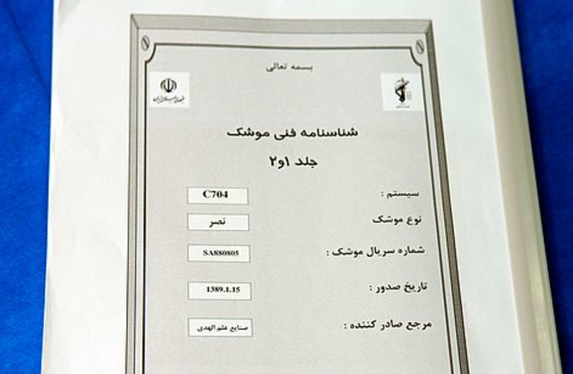 """An Iranian guidebook found aboard the """"Victoria"""""""