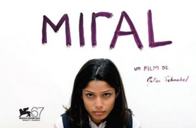 Miral movie 311 (photo credit: Movietainment.net/WikiCommons)