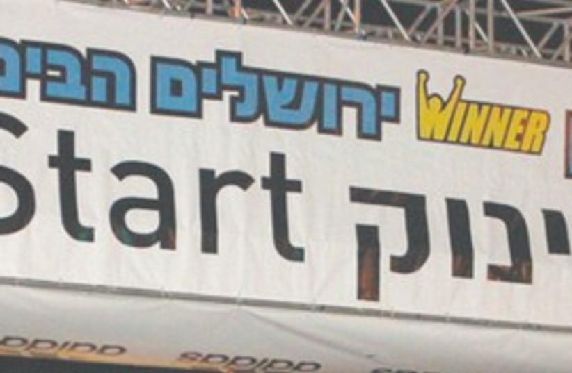 Jerusalem marathon 311 (photo credit: Courtesy)