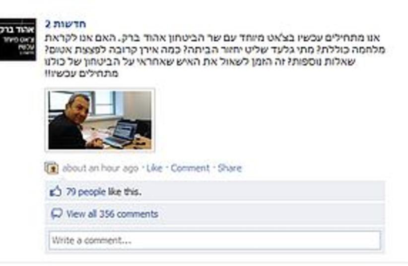 barak facebook 311 (photo credit: Screenshot)