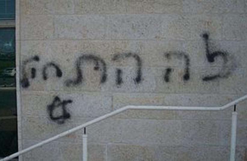 Raanana Synagogue 311 (photo credit: courtesy)