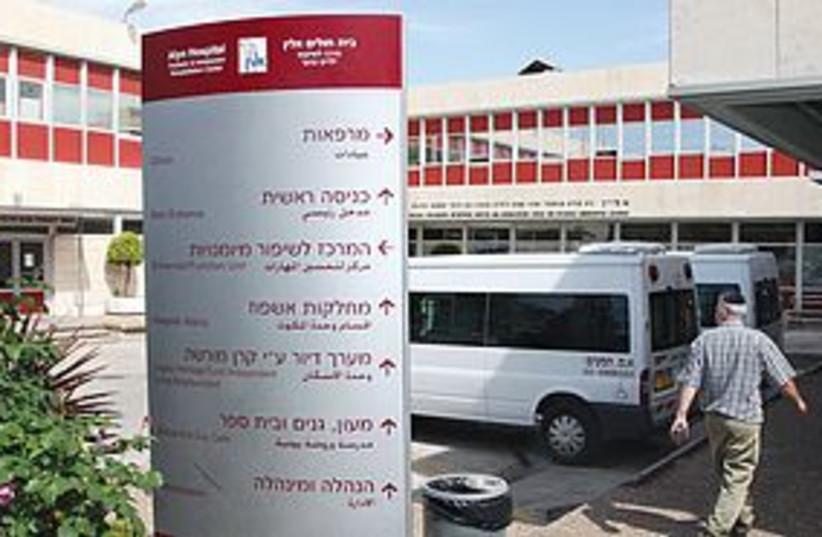 hospital 311 (photo credit: Marc Israel Sellem)