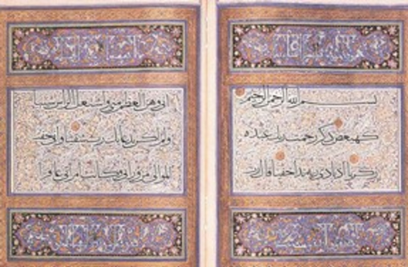 Koran 311 (photo credit: Courtesy)