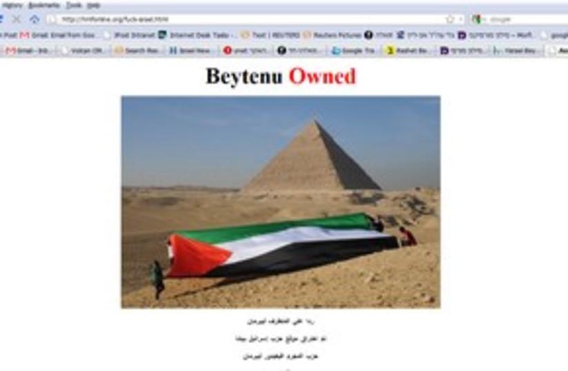 Israel Beiteinu site hacked 311 (photo credit: Courtesy)