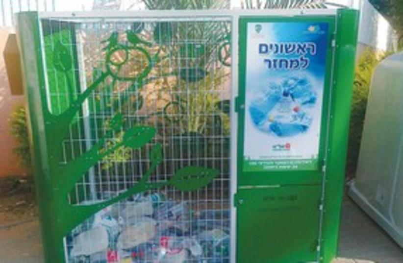 new recycling bin_311 (photo credit: Yael Kplan)