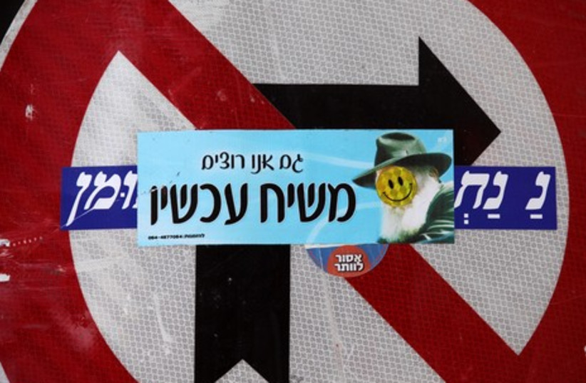 Stickers on stickers at Zion Square, Jerusalem
