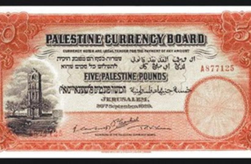 Palestinian dinar 311 (photo credit: WikiCommons)