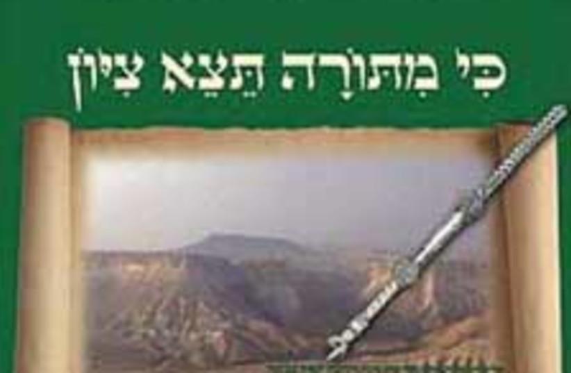 ysirael book 88 224 (photo credit: )