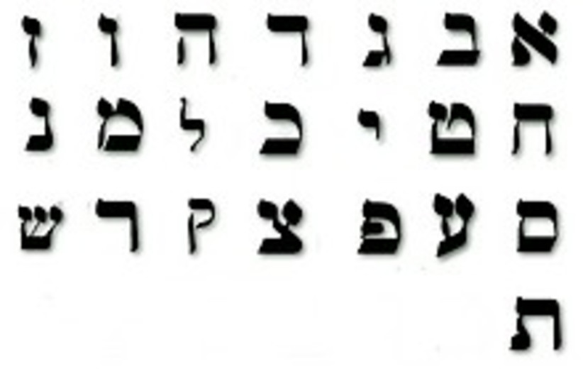 hebrew alphabet 224.88 (photo credit: Courtesy)