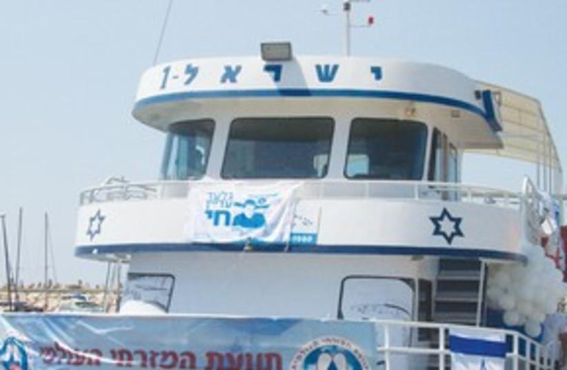 Schalit flotilla311 (photo credit: SHIRA FRAGER)