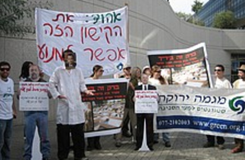 ramat hovav protest 224  (photo credit: Eva Cohen)