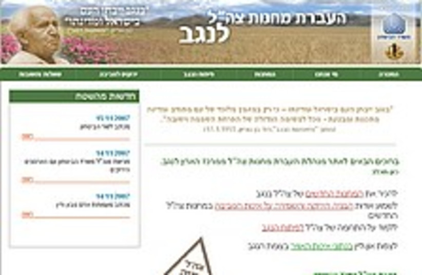 web site 224.88 (photo credit: )