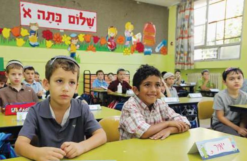 School children 521 (photo credit: Illustrative photo: Marc Israel Sellem)