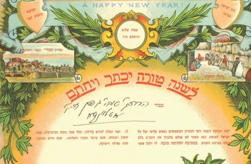New Year greeting from Jerusalem sent to Rabbi Tuvia Geffen  (photo credit: Courtesy of David Geffen)