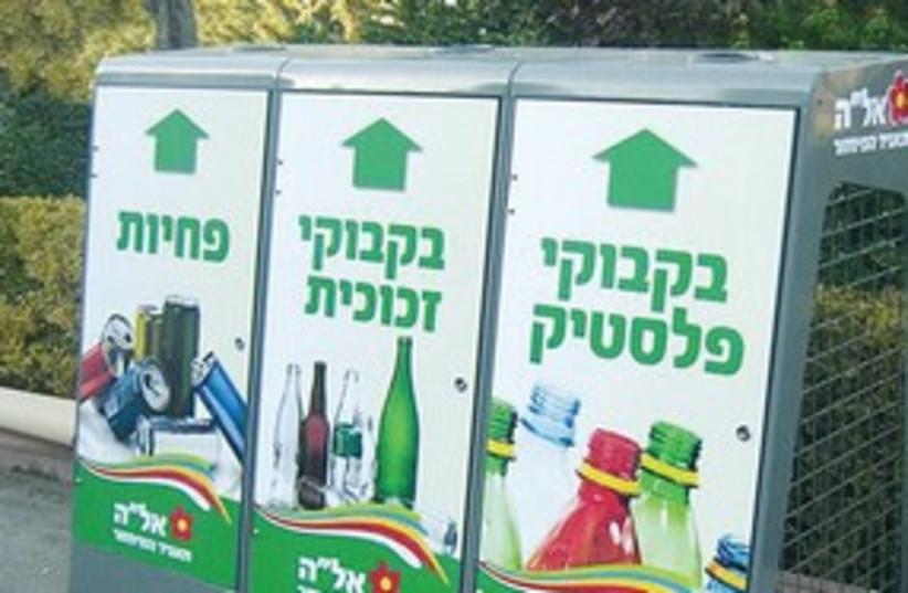 Recycling 311 (photo credit: Courtesy ELA)