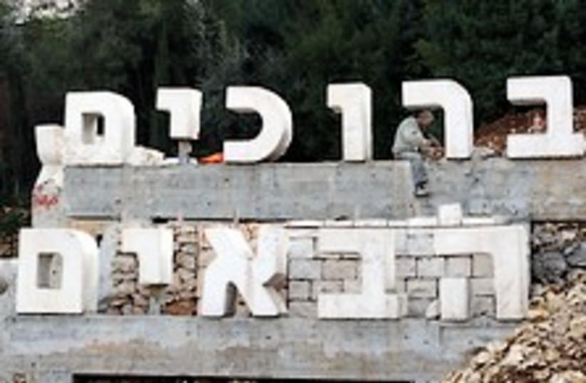 Jlem welcome sign (photo credit: Ariel Jerozolimski)