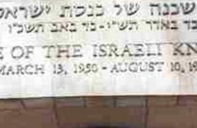 Knesset 300 (photo credit: Ariel Jerozolimski)