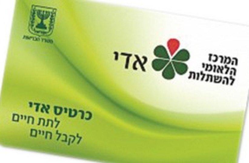 Adi organ donor card 311 (photo credit: courtesy)