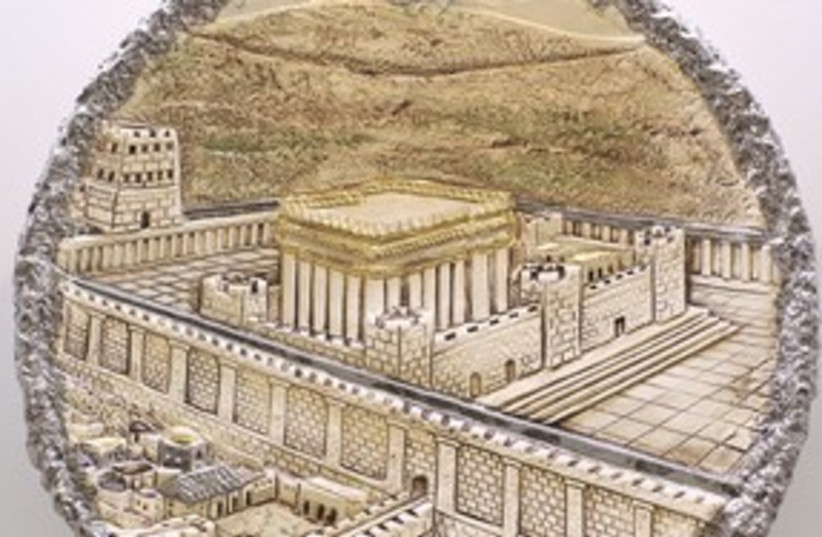 King david coin temple 311 (photo credit: King David Private Museum and Research Center.)