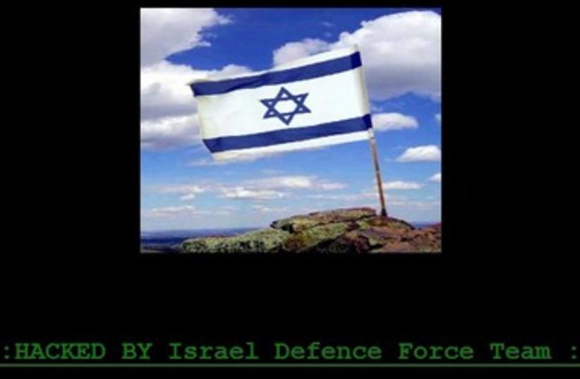 'IDF Team' hack 390 cropped tighter (photo credit: Screenshot)
