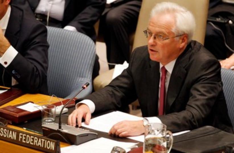 Russia's UN ambassador Vitaly Churkin 390  (photo credit: REUTERS/Mike Segar )