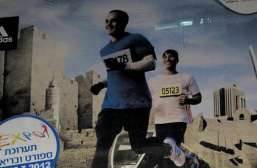 Billboard for the Jerusalem Marathon 390 (photo credit: Neri Zilber)