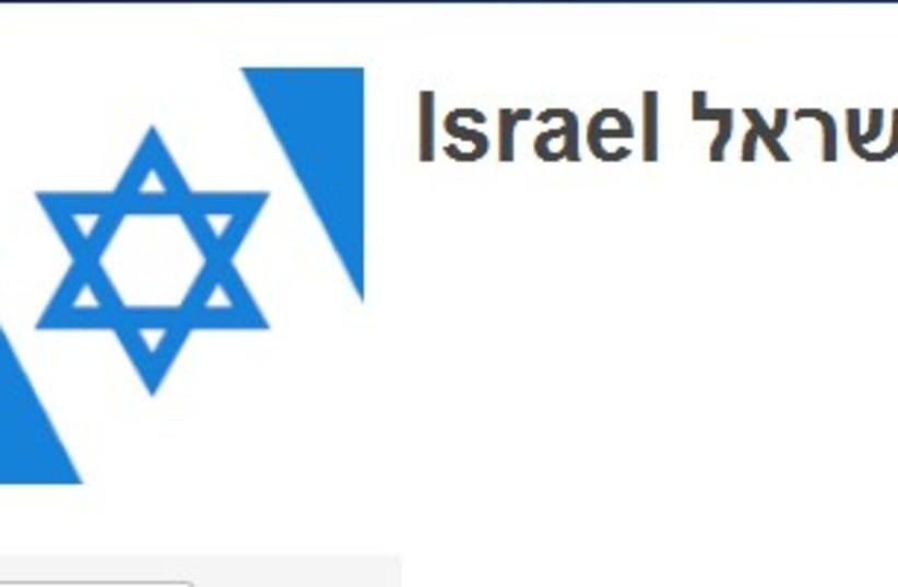 #Israel 390 (photo credit: Courtesty @Israel)