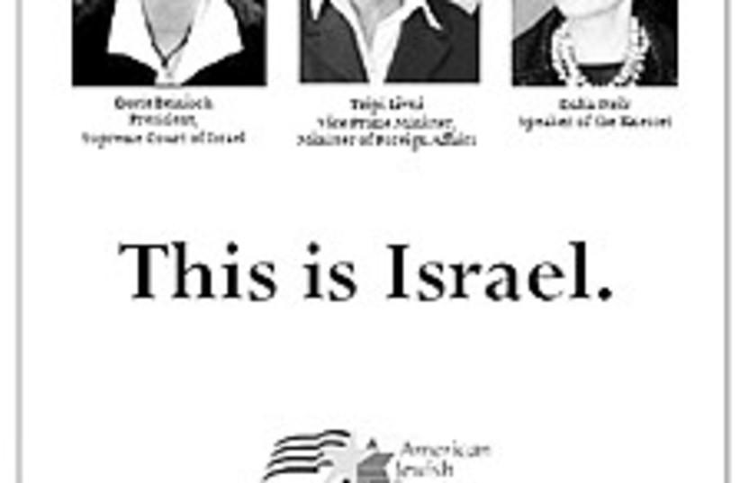 anti israel magazine 224 (photo credit: Courtesy)