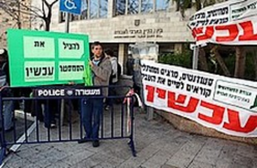 Student protest court 248 (photo credit: Ariel Jerozolimski )