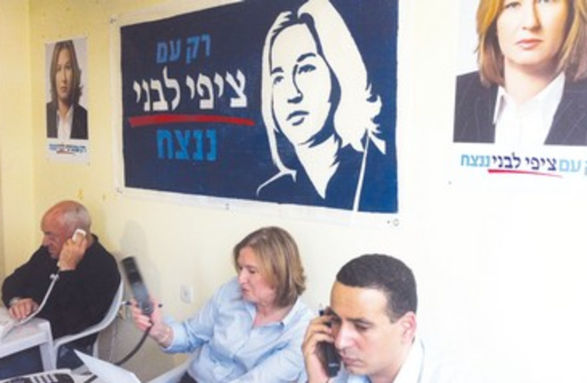 MKs call Kadima members 390 (photo credit: Courtesy)