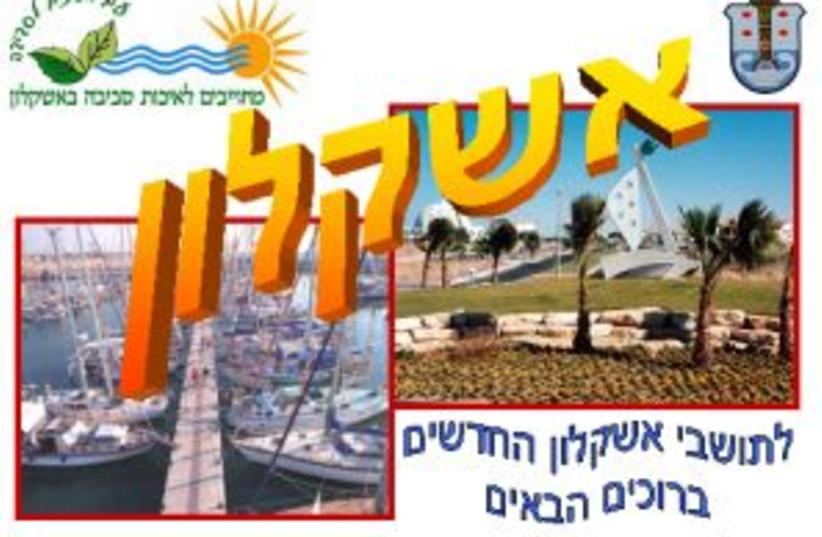ashkelon ad 298 Municipa (photo credit: )