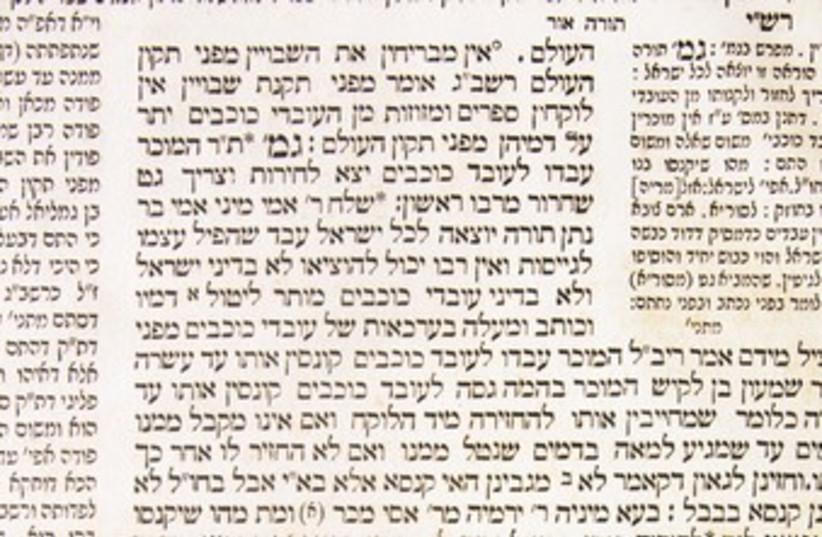 Talmud [illustrative]_370 (photo credit: Thinkstock/Imagebank)