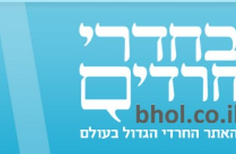 Behadrei Haharedim 370 (photo credit: Screenshot)
