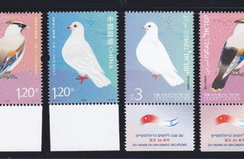 Israel and China's new joint stamp issue 370 (photo credit: Courtesy Israel Postal Company)