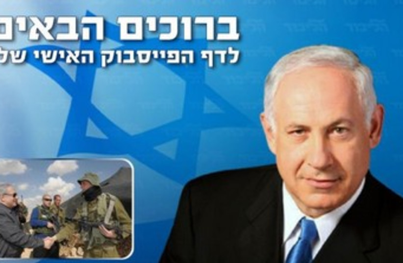 Prime Minister Binyamin Netanyahu's Facebook page 370 (photo credit: Facebook)