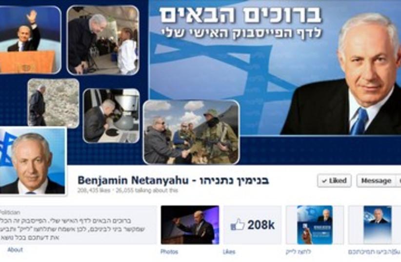 Netanyahu's Facebook page 370 (photo credit: Facebook screenshot)